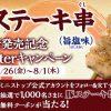 【1,000名に当たる!!】ミニストップ 豚ステーキ串(旨塩味)無料クーポンが当たる!キャンペーン