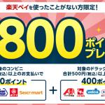 【楽天ペイ】使ったことがない方限定 コンビニ・ドラックストアご利用で最大800ポイントプレゼント!キャンペーン