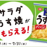 【先着90万名!!】サラダうす焼き無料引換券がもらえる!ローソンアプリ限定キャンペーン