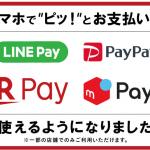 【スシロー】LINE Pay・paypay・楽天ペイ・メルペイでの支払いが可能に!