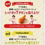 【合計3万名に当たる!!】KFCレッドホットチキンフォロー&RT キャンペーン