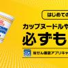 【全プレ!!】カップヌードルやスーパーカップが必ずもらえる!キャンペーン