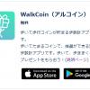 【WalkCoin(アルコイン)】招待コードを使って登録してみた!