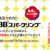 【88,000名に当たる!!】チョコラBBスパークリング 無料引換クーポンが当たる!キャンペーン