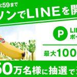【最大250万名に当たる!!】ローソンでLINEを開くと、田辺農園バナナ1本やLINEポイントが当たる!キャンペーン
