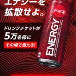 【5万名に当たる!!】コカ・コーラ エナジー ドリンクチケットが当たる!キャンペーン