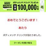 【当選!!】ボディメンテ ドリンク500ml  無料引換クーポン当たった!