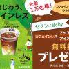 【先着1万名!!】ローソン カフェインレス アイスコーヒー(M)/アイスカフェラテ(M) 無料引換券プレゼント!キャンペーン