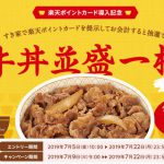 【10万名に当たる!!】すき家 楽天ポイントカード導入記念 牛丼並盛一杯プレゼント!キャンペーン