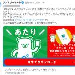 【当選!!】最大5万人にファミペイ無料クーポンが当たる!ファミペイすげー得チャレンジ