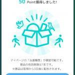【当選!!】WalkCoin(アルコイン)でAmazonギフト券が当たった!