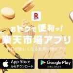 【楽天市場アプリ】1番還元額が高いポイントサイトを調査してみた!