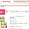 【実質無料!!】キリン 本搾り チューハイ 350ml缶 100%還元モニター