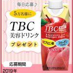 【5万名に当たる!!】TBC美容ドリンクプレゼントキャンペーン