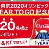 【2,020名に当たる!!】コカ・コーラ 東京2020オリンピック「1 YEAR TO GO記念」限定ピンが当たる!キャンペーン