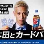 【1,000名に当たる!!】ペプシジャパンコーラ 1ケースが当たる!本田とカードバトルキャンペーン