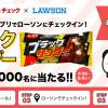 【5万名に当たる!!】ローソンにチェックインでブラックサンダー無料引換券が当たる!楽天チェック キャンペーン