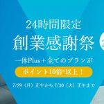 【24時間限定!!】一休.com 創業感謝祭!Rebates経由でさらにお得に!!