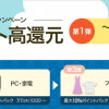 【楽天Rebates】夏のポイント高還元 期間限定キャンペーン