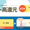 【楽天Rebates】第2弾!!夏のポイント高還元 期間限定キャンペーン