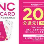 【20%還元!!】FiNCポイント20%還元キャンペーン