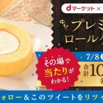 【1万名に当たる!!】プレミアムロールケーキが当たる!キャンペーン