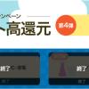 【楽天Rebates】第4弾!!夏のポイント高還元 期間限定キャンペーン
