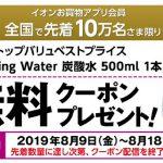 【先着10万名!!】トップバリュベストプライス Sparkling Water 炭酸水 500ml 無料クーポンプレゼント!キャンペーン