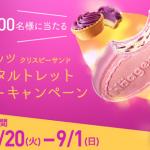 【17,000名に当たる!!】「ハーゲンダッツ クリスピーサンド 紫イモのタルトレット」プレゼント!キャンペーン