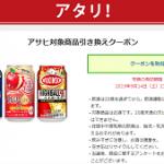 【当選!!】セブン-イレブン限定40万名に無料クーポンが当たる!キャンペーン