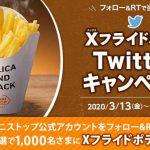 【1,000名に当たる!!】ミニストップ Xフライドポテト無料クーポンが当たる!Twitterキャンペーン