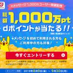 【10,000名に当たる!!】+メッセージ1,000万ユーザ―突破ありがとうキャンペーン!