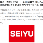 【PayPay】9月1日より「西友」「サニー」全331店舗で利用可能に!