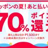 【8/11まで!!】メルペイあと払いで最大70%ポイント還元!