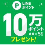 【5,005名に当たる!!】LINEポイント総額100万ポイントプレゼント!キャンペーン