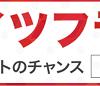 【最大100ポイントのチャンス!!】8/23~8/26 リーベイツフライデー開催!