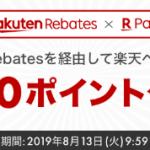 【100ポイントGET!!】楽天Rebates×楽天ペイ キャンペーン