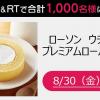 【1,000名に当たる!!】ローソン ウチカフェプレミアムロールケーキが当たる!HMV&BOOKS SHIBUYA Twitterキャンペーン