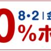 【最大10%還元!!】リーベイツ感謝祭開催!8/5 9:59まで!!