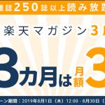【3か月は月額33円!!】楽天マガジン3周年記念キャンペーン