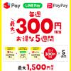 【徹底解説!!】セブン‐イレブン 3社合同キャンペーンで300円相当GET!!