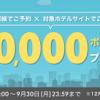 【楽天Rebates】JAL国際線予約&対象ホテルサイトで予約すると100,000ポイントが獲得できるチャンス!