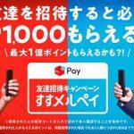 【メルペイ】1,000円分ポイントもらえる!!すすメルペイキャンペーン