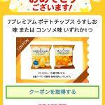 【当選!!】毎日1時間限定!日替わり無料クーポンが当たる Yahoo! JAPANアプリキャンペーン