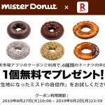 【全プレ!!】ミスタードーナツのドーナツを一個無料でプレゼント!楽天市場アプリ キャンペーン