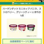 【当選!!】クロネコメンバーズ Yahoo! JAPAN ID連携キャンペーンでハーゲンダッツ ミニカップ当たった!