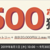 【最大500ポイント!!】楽天Rebates  増税前キャンペーン!