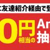 【2人に1人当たる!!】Amazonギフト券500円分が当たる!キャンペーン