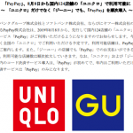 【朗報!!】ユニクロ&GUでPayPayが利用可能に!
