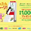 【1万名に当たる!!】現金1,000円プレゼント!セブン銀行 × Suica・PASMO ATMチャージキャンペーン